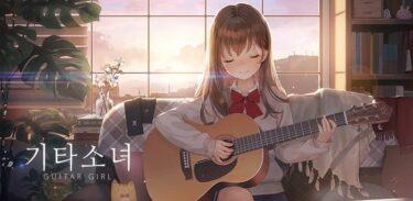 Guitar-Girl-375x183