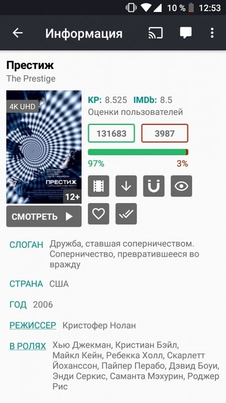 Kino HD mod